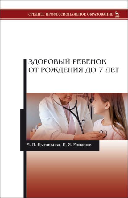 Фото - М. П. Цыганкова Здоровый ребенок от рождения до 7 лет шамшева ольга васильевна здоровый и больной ребенок особенности вакцинации