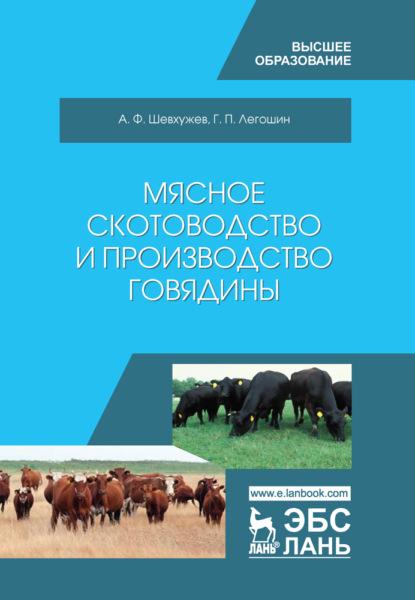 А. Ф. Шевхужев Мясное скотоводство и производство говядины о а иванова практикум по скотоводству и технологии производства молока и говядины