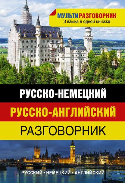 Группа авторов Русско-немецкий. Русско-английский разговорник