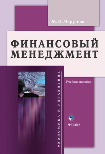 М. И. Черутова Финансовый менеджмент. Учебное пособие