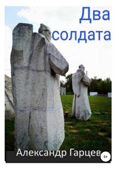 Александр Гарцев Два солдата