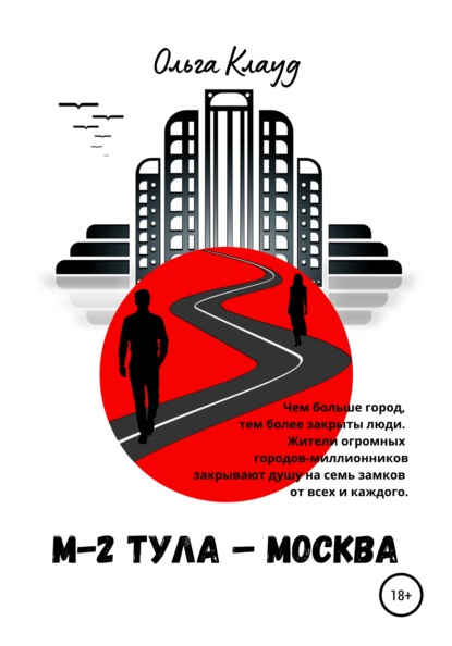 Ольга Клауд М-2 Тула-Москва
