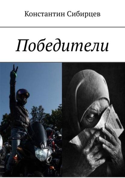 Константин Сибирцев Победители священник георгий максимов православное отношение к войне и воинскому служению
