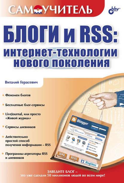 Виталий Герасевич Блоги и RSS: интернет-технологии нового поколения
