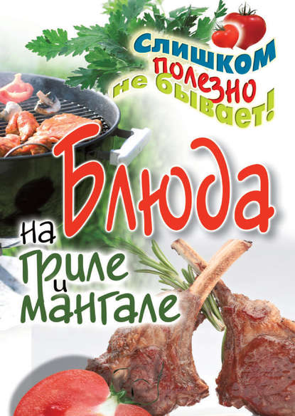 Группа авторов Блюда на гриле и мангале