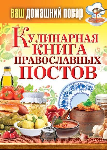 Группа авторов Кулинарная книга православных постов