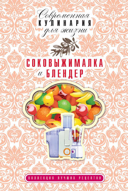 Ольга Грачевская Соковыжималка и блендер. Коллекция лучших рецептов
