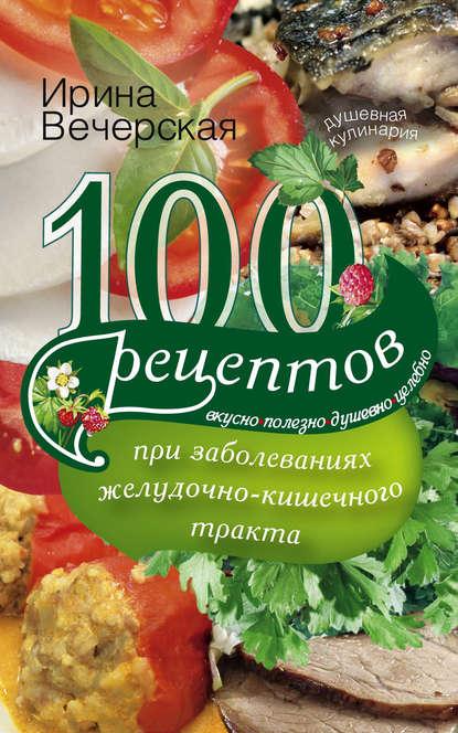 100 рецептов при заболеваниях желудочно кишечного тракта.