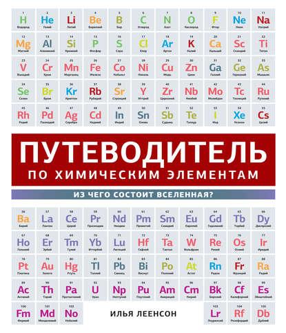 Фото - И. А. Леенсон Путеводитель по химическим элементам. Из чего состоит Вселенная? леенсон и химические элементы за минуту неизвестные факты о периодической таблице