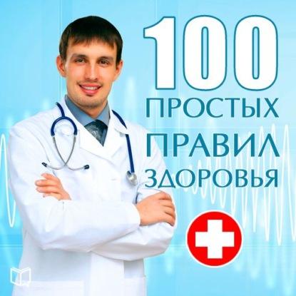 Сергей Кочергин 100 простых правил здоровья правило masalta ав12