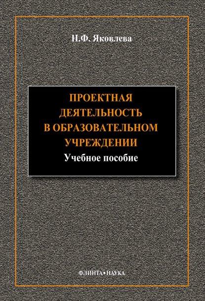 Н. Ф. Яковлева Проектная деятельность в образовательном учреждении недорого