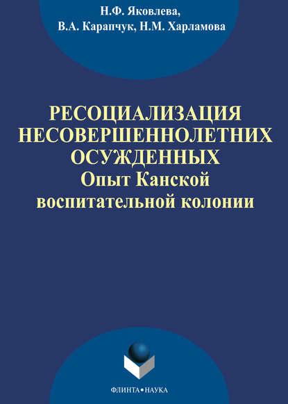 Н. Ф. Яковлева Ресоциализация несовершеннолетних осужденных: опыт Канской воспитательной колонии недорого