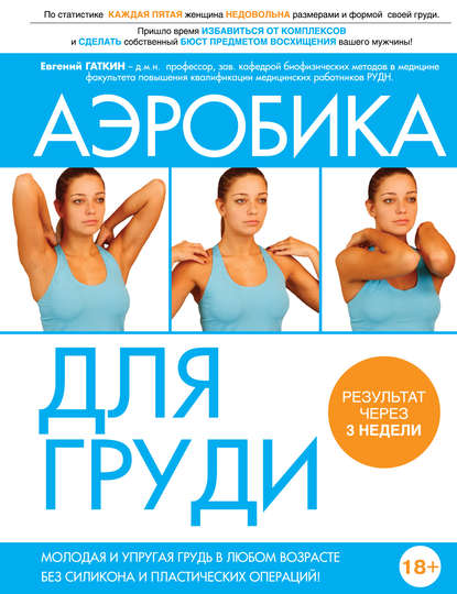 Евгений Гаткин Аэробика для груди гаткин евгений яковлевич аэробика для груди