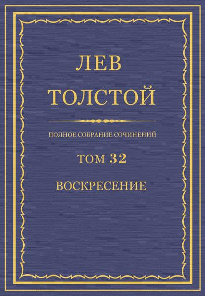 Фото - Лев Толстой Полное собрание сочинений. Том 32. Воскресение лев толстой полное собрание сочинений том 2 юность