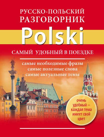 Группа авторов Русско-польский разговорник
