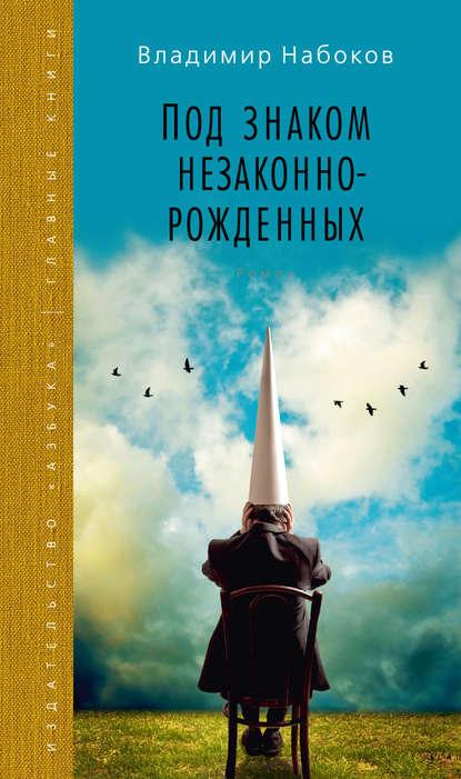 Владимир Набоков. Под знаком незаконнорожденных