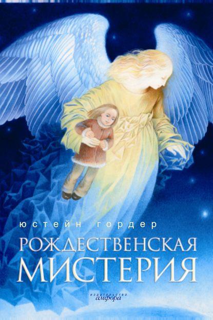 Юстейн Гордер Рождественская мистерия