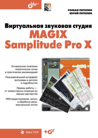 Роман Петелин Виртуальная звуковая студия MAGIX Samplitude Pro X