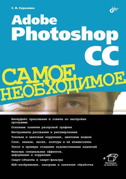 Софья Скрылина Adobe Photoshop CC софья скрылина самоучитель iwork