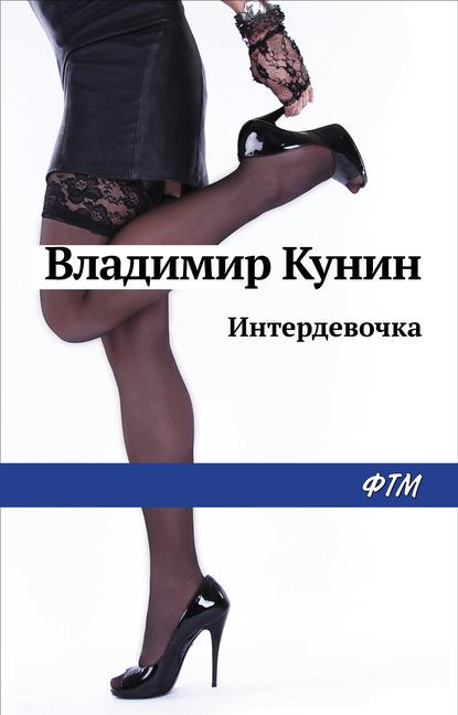Фото - Владимир Кунин Интердевочка владимир кунин интердевочка