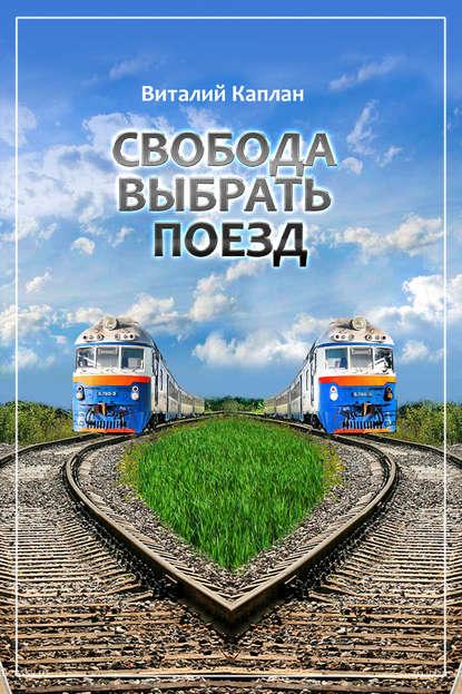 Виталий Каплан — Свобода выбрать поезд