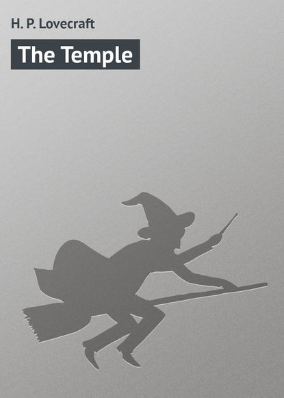 Говард Филлипс Лавкрафт The Temple graf von wolf ernst hugo emil baudissin life in a german crack regiment