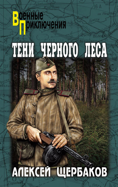 Алексей Щербаков Тени Черного леса щербаков алексей тени черного леса