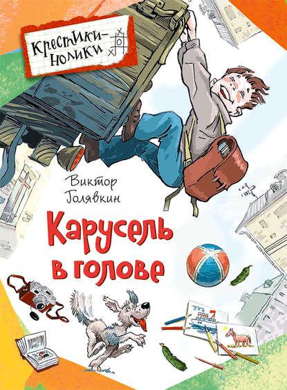 Виктор Голявкин Карусель в голове (сборник) голявкин в вот что интересно сборник рассказов