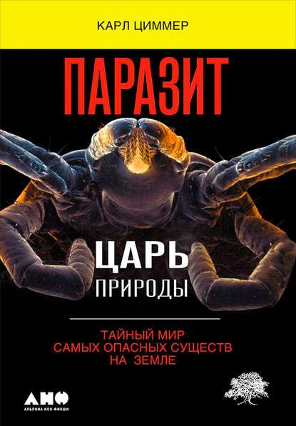 Карл Циммер Паразит – царь природы: Тайный мир самых опасных существ на Земле криппа м а антонио гауди о влиянии природы на архитектуру