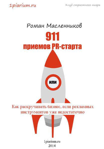 Роман Масленников 911 приемов PR-старта, или Как раскручивать бизнес, если рекламных инструментов уже недостаточно 0 pr на 100% как стать хорошим менеджером по pr