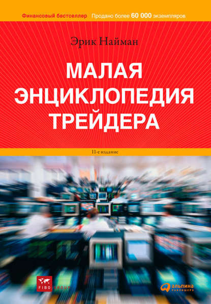 Эрик Найман Малая энциклопедия трейдера