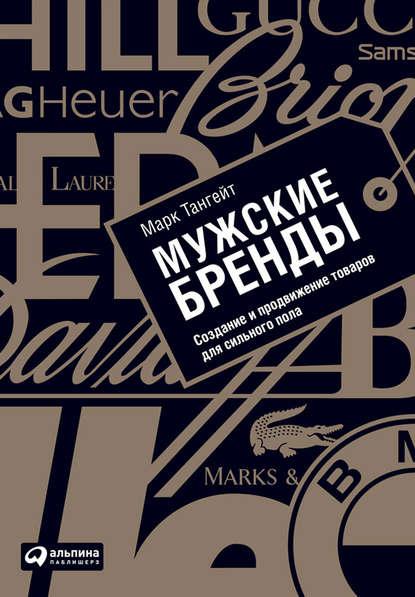 Мужские бренды. Создание и продвижение товаров