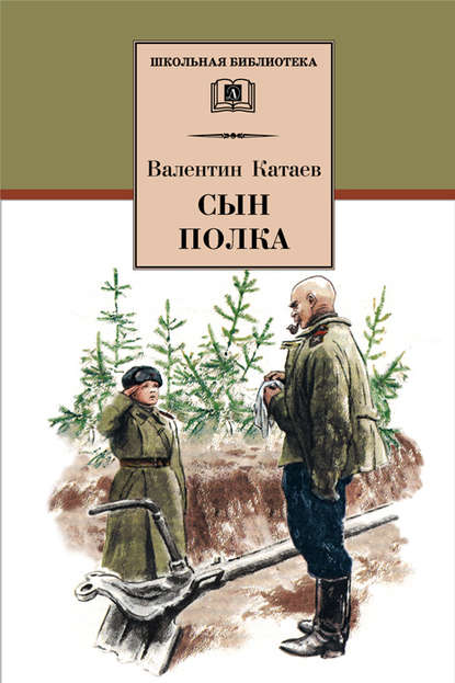 Валентин Катаев Сын полка