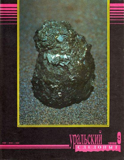 Фото - Группа авторов Уральский следопыт №09/1992 отсутствует уральский следопыт 08 1992