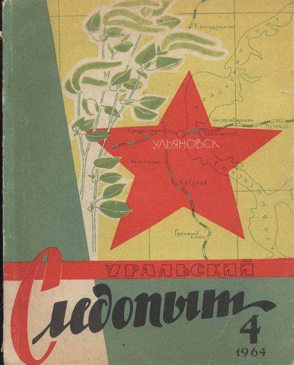 Группа авторов Уральский следопыт №04/1964