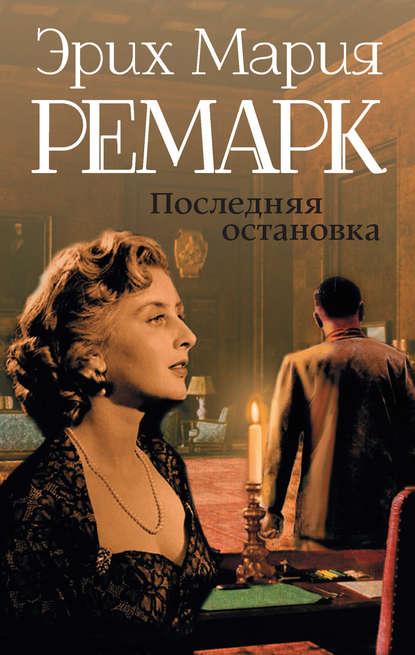 Эрих Мария Ремарк — Последняя остановка (сборник)