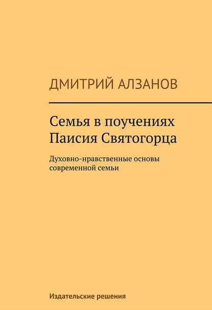 Дмитрий Алзанов : Семья в поучениях Паисия Святогорца