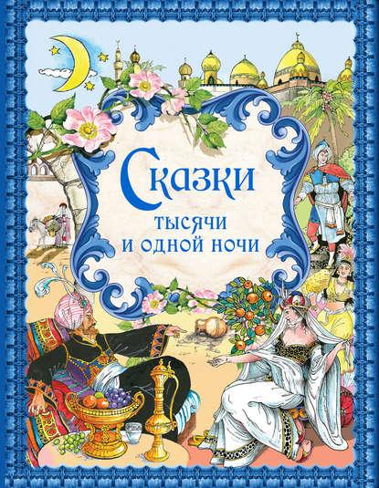 Группа авторов Сказки тысячи и одной ночи сказки тысячи и одной ночи