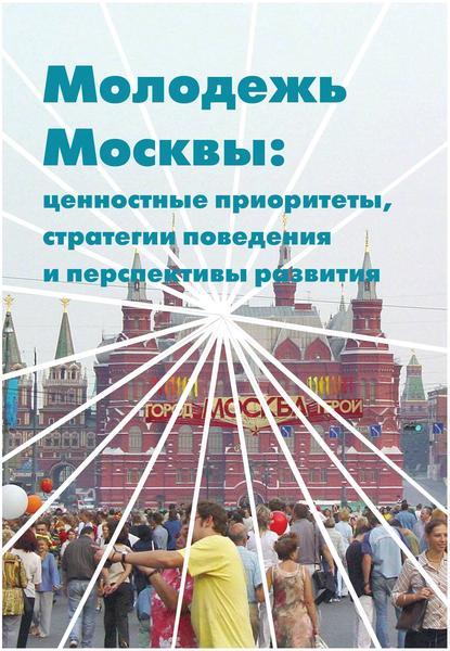 Е. Ю. Киреев Молодежь Москвы. Ценностные приоритеты, стратегии поведения и перспективы развития