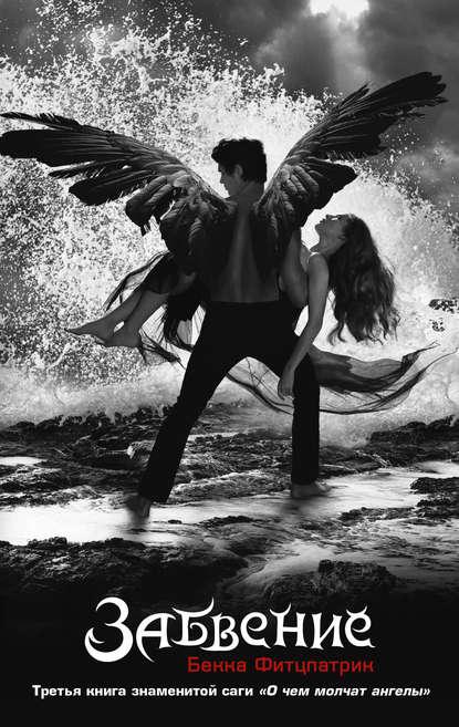 купить книгу о чем молчат ангелы