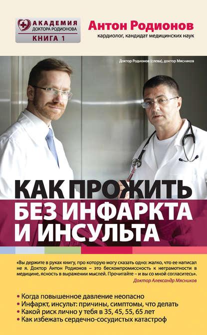Антон Родионов Как прожить без инфаркта и инсульта