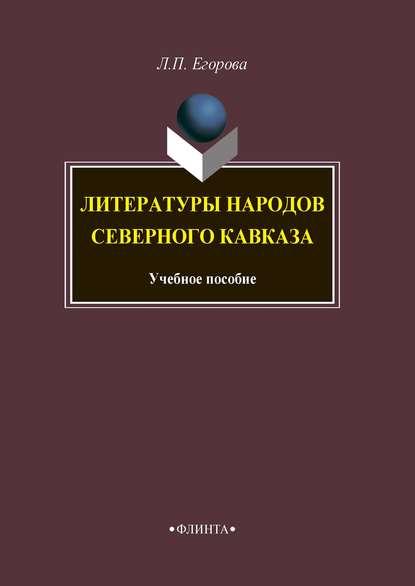 Л. П. Егорова Литературы народов Северного Кавказа недорого