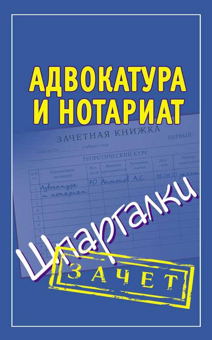 Группа авторов Адвокатура и нотариат. Шпаргалки группа авторов адвокатура и нотариат