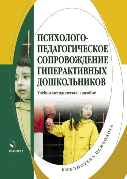 Коллектив авторов Психолого-педагогическое сопровождение гиперактивных дошкольников недорого