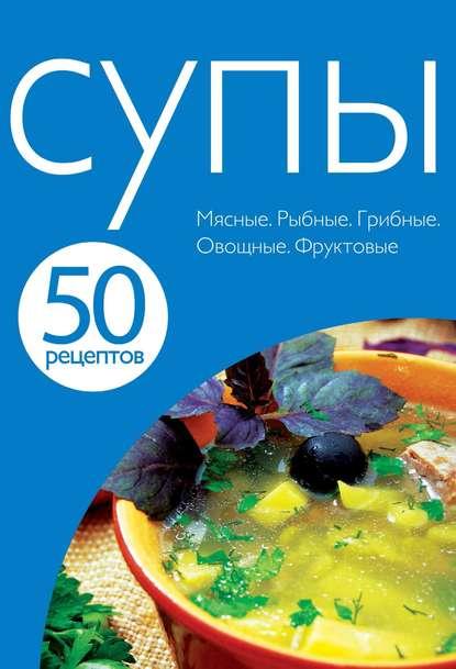 Группа авторов 50 рецептов. Супы консервированные салаты