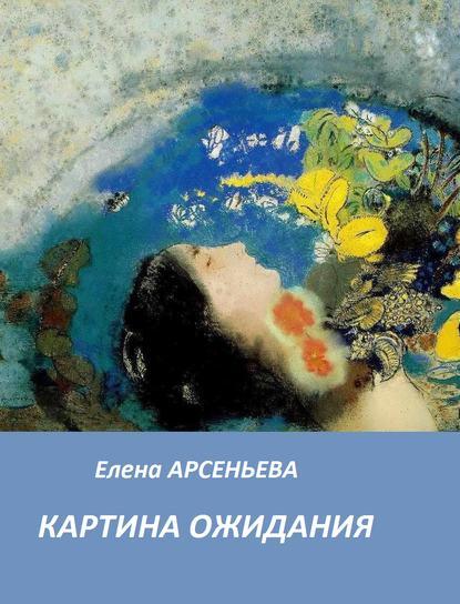 Елена Арсеньева — Картина ожидания