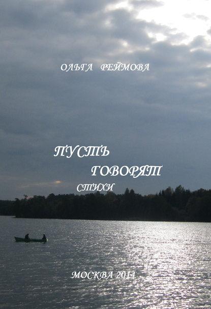 Фото - Ольга Реймова Пусть говорят ольга кот стихи