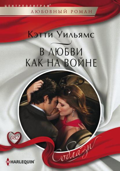 Фото - Кэтти Уильямс В любви как на войне уильямс кэтти в постели с банкиром роман