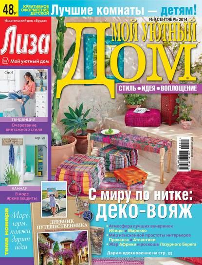 Фото - ИД «Бурда» Журнал «Лиза. Мой уютный дом» №09/2014 ид бурда журнал лиза мой уютный дом 10 2014
