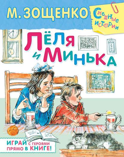 Лёля и Минька (сборник) фото